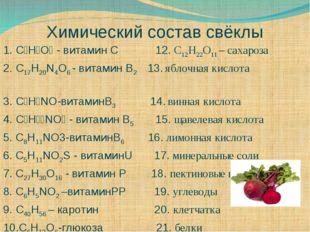 Химический состав свёклы 1. C₆H₈O₆ - витамин C 12. C12H22O11 – сахароза 2. C1