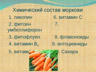 Химический состав моркови 1. ликопин 6. витамин C 2. фитоен 7. умбеллиферон 3