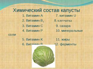 Химический состав капусты 1. Витамин A 7. витамин U 2. Витамин В1 8. клетчатк