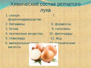 Химический состав репчатого лука 1. сахара 7. флавоноидкверцетин 2. Витамины