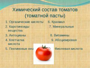 Химический состав томатов (томатной пасты) 1. Органические кислоты 6. Крахмал