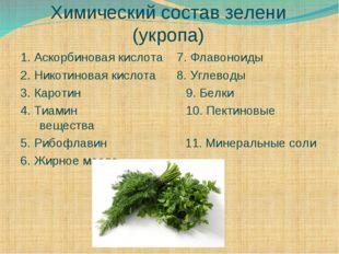Химический состав зелени (укропа) 1. Аскорбиновая кислота 7. Флавоноиды 2. Ни