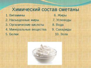 Химический состав сметаны 1. Витамины 6. Жиры 2. Насыщенные жиры 7. Углеводы