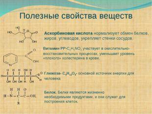 Полезные свойства веществ Аскорбиновая кислота нормализует обмен белков, жиро