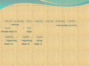 СН2ОН – (СНОН)4– СОН + Сu(ОН)2→СН2ОН – (СНОН)4– СООН + глюкоза глюконовая