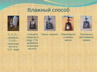 Влажный способ C12H22O11- сахароза, C6H8O7- лимонная кислота, H2O- вода Смеша