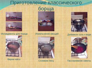 Приготовление классического борща Ингредиенты для борща Измельчение овощей До