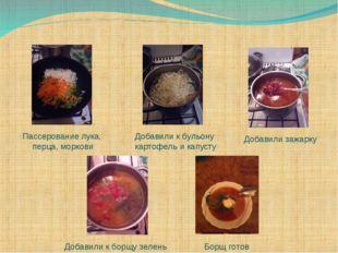 Пассерование лука, перца, моркови Добавили к бульону картофель и капусту Доба