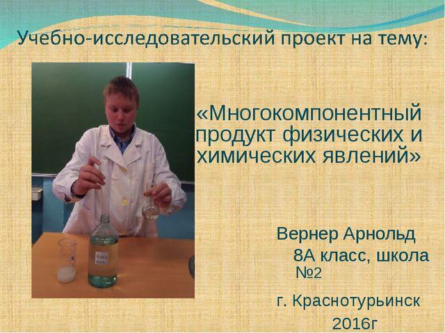«Многокомпонентный продукт физических и химических явлений» Вернер Арнольд 8...