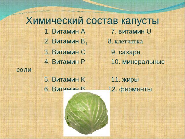 Химический состав капусты 1. Витамин A 7. витамин U 2. Витамин В1 8. клетчатк...