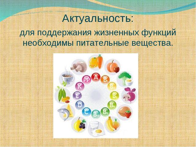 Актуальность: для поддержания жизненных функций необходимы питательные вещест...