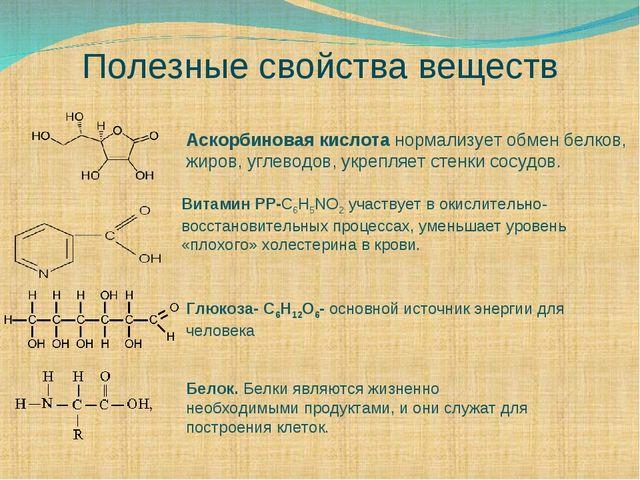 Полезные свойства веществ Аскорбиновая кислота нормализует обмен белков, жиро...