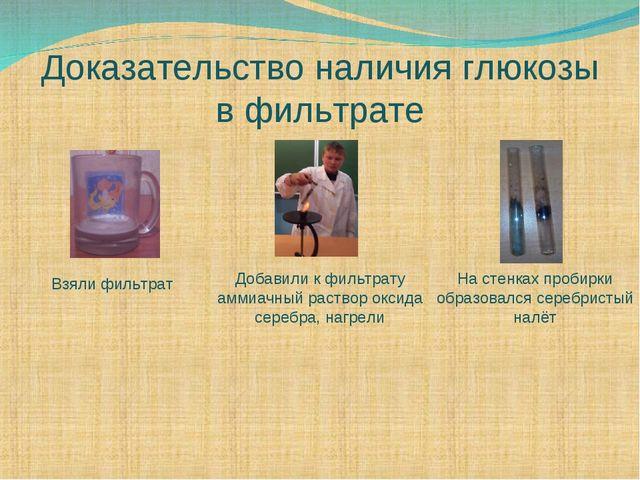 Доказательство наличия глюкозы в фильтрате Взяли фильтрат Добавили к фильтрат...