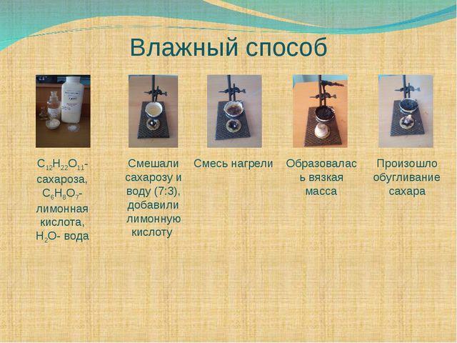 Влажный способ C12H22O11- сахароза, C6H8O7- лимонная кислота, H2O- вода Смеша...