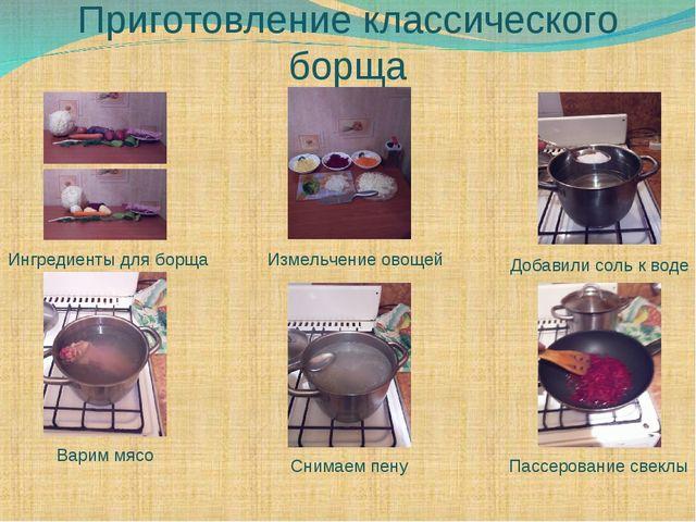 Приготовление классического борща Ингредиенты для борща Измельчение овощей До...