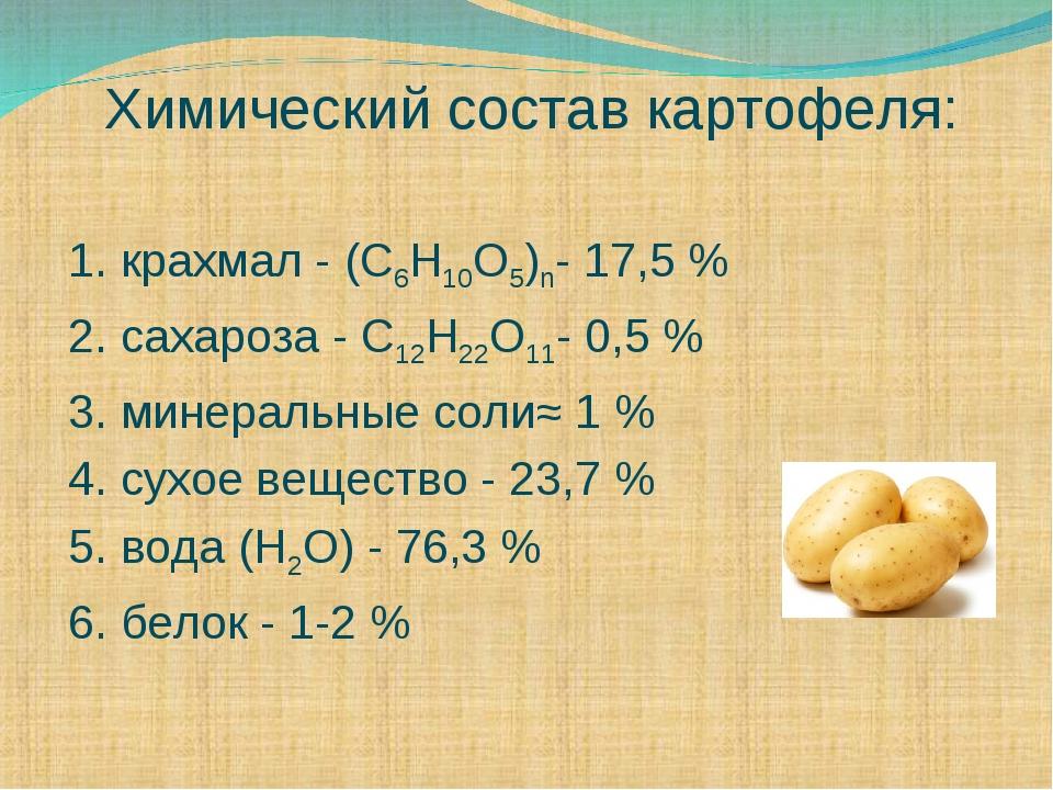 Химический состав картофеля: 1. крахмал - (C6H10O5)n- 17,5% 2. сахароза - C1...