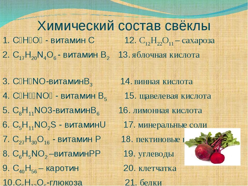 Химический состав свёклы 1. C₆H₈O₆ - витамин C 12. C12H22O11 – сахароза 2. C1...