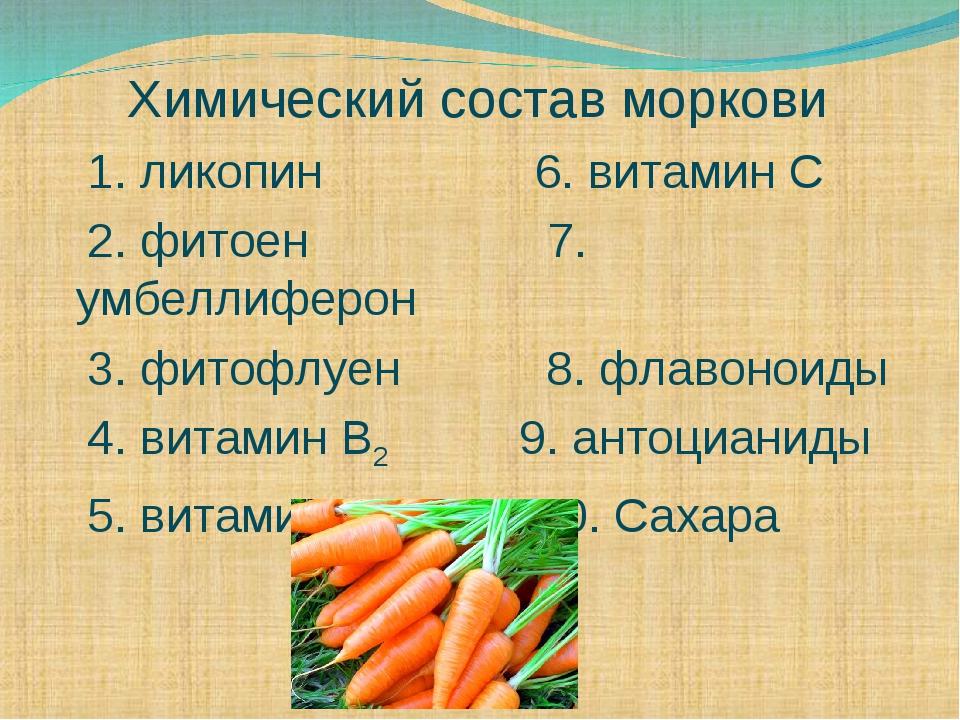Химический состав моркови 1. ликопин 6. витамин C 2. фитоен 7. умбеллиферон 3...