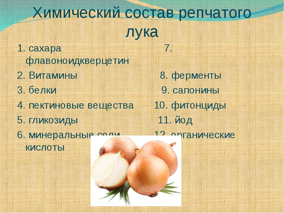 Химический состав репчатого лука 1. сахара 7. флавоноидкверцетин 2. Витамины...