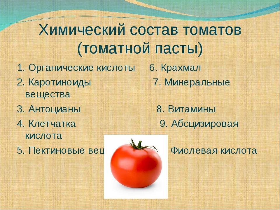 Химический состав томатов (томатной пасты) 1. Органические кислоты 6. Крахмал...