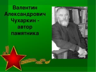 Валентин Александрович Чухаркин - автор памятника