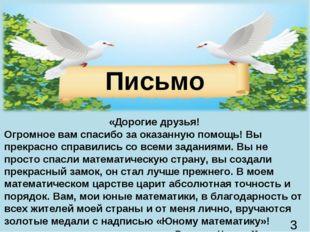 Письмо «Дорогие друзья! Огромное вам спасибо за оказанную помощь! Вы прекрасн