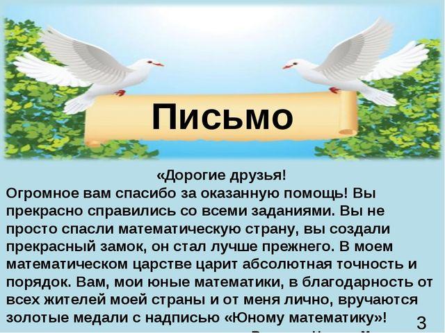 Письмо «Дорогие друзья! Огромное вам спасибо за оказанную помощь! Вы прекрасн...