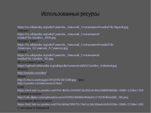 https://ru.wikipedia.org/wiki/Гумилёв,_Николай_Степанович#/media/File:Ngumil