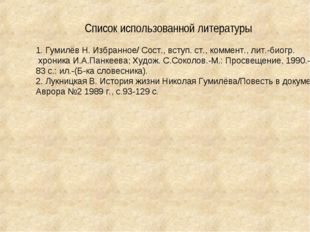 Список использованной литературы 1. Гумилёв Н. Избранное/ Сост., вступ. ст.,