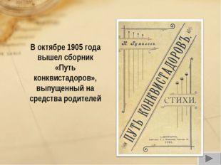 В октябре 1905 года вышел сборник «Путь конквистадоров», выпущенный на средст