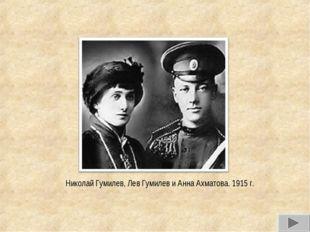 Николай Гумилев, Лев Гумилев и Анна Ахматова. 1915 г.