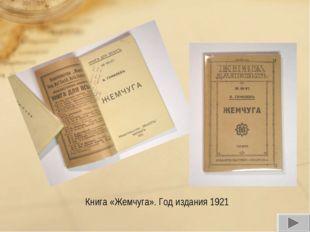Книга «Жемчуга». Год издания 1921