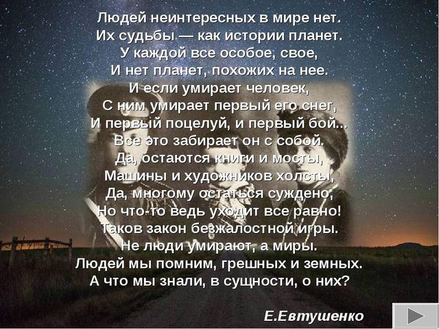 Людей неинтересных в мире нет. Их судьбы — как истории планет. У каждой все о...