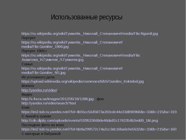 https://ru.wikipedia.org/wiki/Гумилёв,_Николай_Степанович#/media/File:Ngumil...