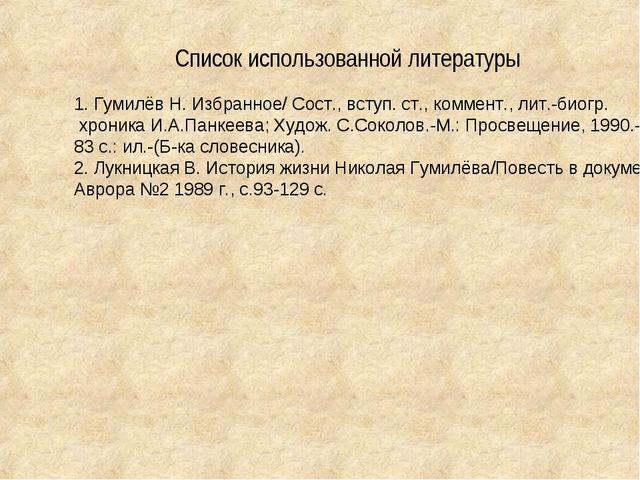 Список использованной литературы 1. Гумилёв Н. Избранное/ Сост., вступ. ст.,...