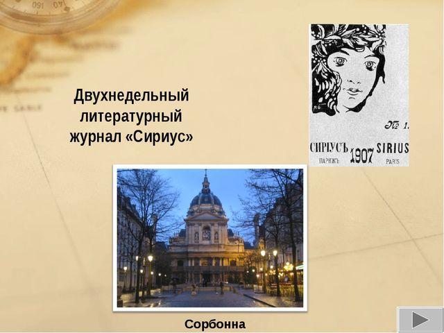 Двухнедельный литературный журнал «Сириус» Сорбонна