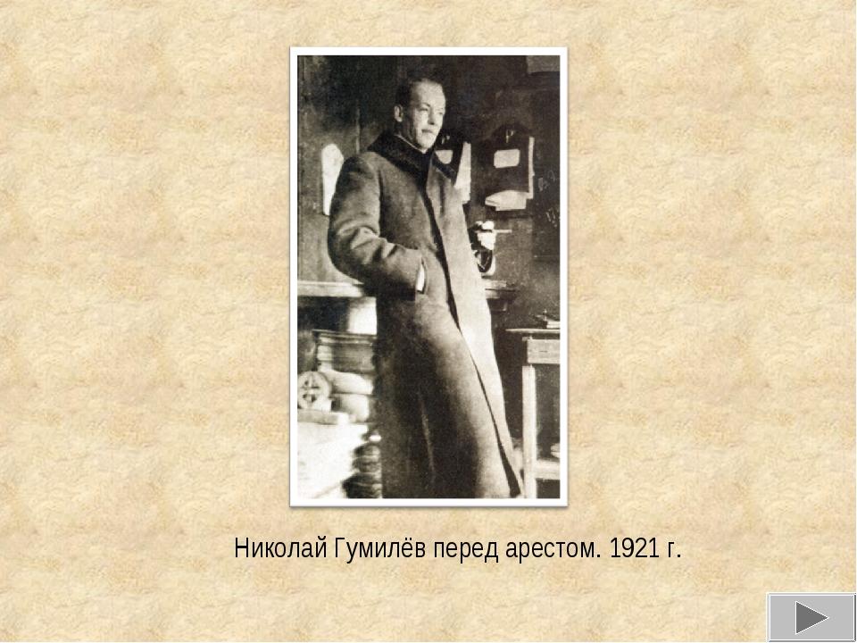 Николай Гумилёв перед арестом. 1921 г.