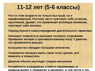 11-12 лет (5-6 классы) Рост в этом возрасте не только быстрый, но и неравноме