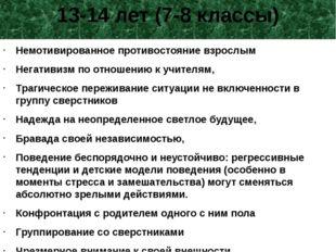 13-14 лет (7-8 классы) Немотивированное противостояние взрослым Негативизм по