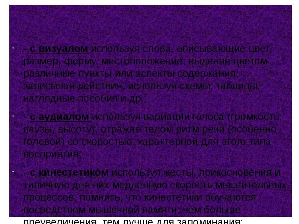 Как общаться: - с визуалом используя слова, описывающие цвет, размер, форму,...