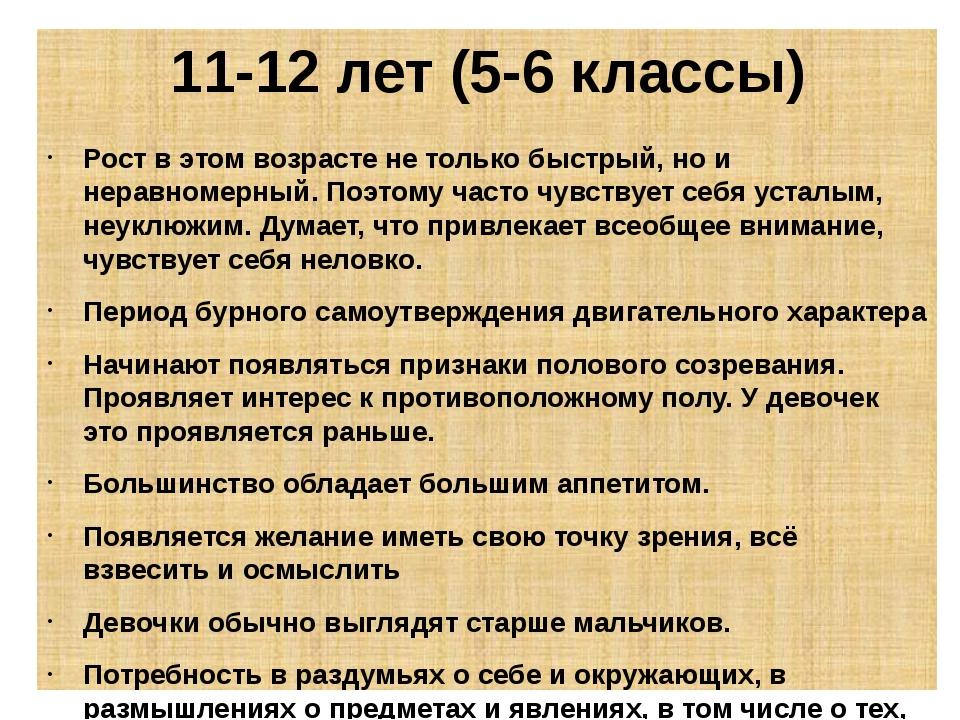 11-12 лет (5-6 классы) Рост в этом возрасте не только быстрый, но и неравноме...