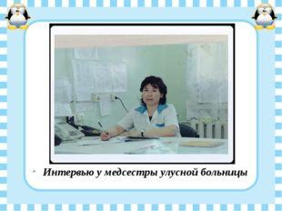 Интервью у медсестры улусной больницы
