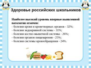 Здоровье российских школьников Наиболее высокий уровень впервые выявленной па