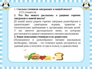 1. Сколько учеников завтракают в нашей школе? (153 учащихся) 2. Что Вы можете