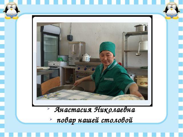 Анастасия Николаевна повар нашей столовой