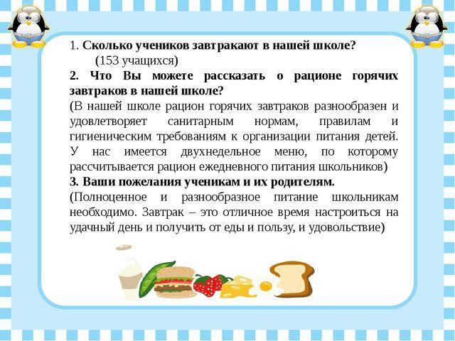 1. Сколько учеников завтракают в нашей школе? (153 учащихся) 2. Что Вы можете...