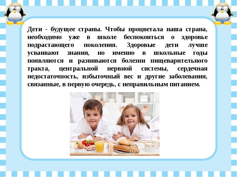 Дети - будущее страны. Чтобы процветала наша страна, необходимо уже в школе б...