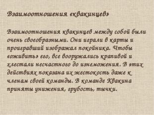 Взаимоотношения «квакинцев» Взаимоотношения квакинцев между собой были очень