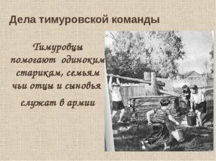 Дела тимуровской команды Тимуровцы помогают одиноким старикам, семьям чьи отц