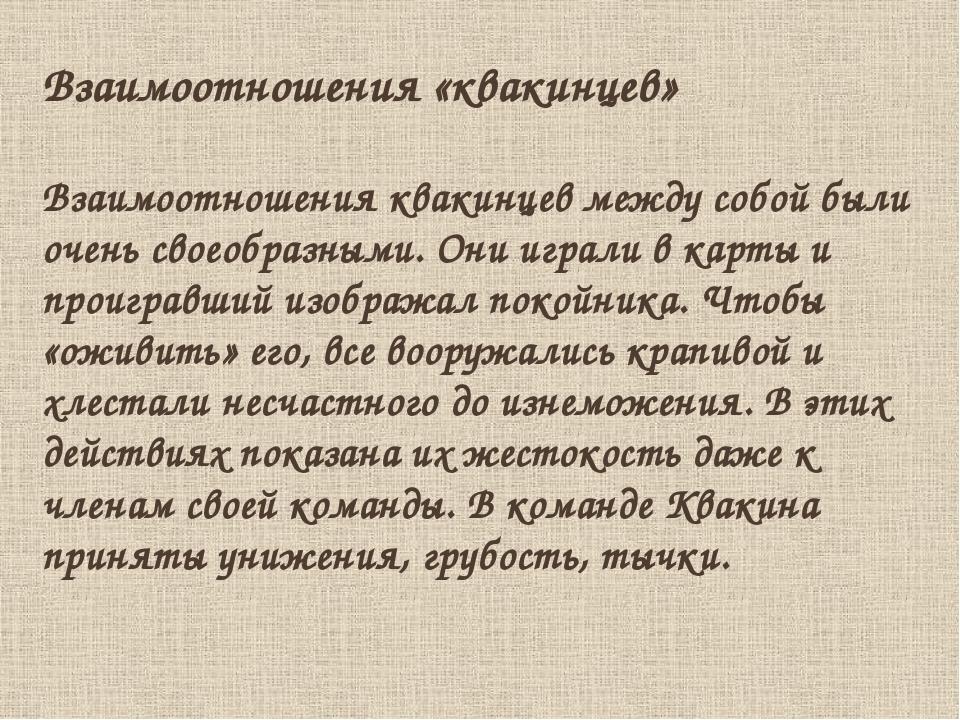 Взаимоотношения «квакинцев» Взаимоотношения квакинцев между собой были очень...